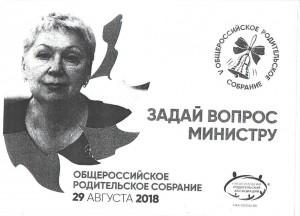Общероссийское родительское собрание (1)