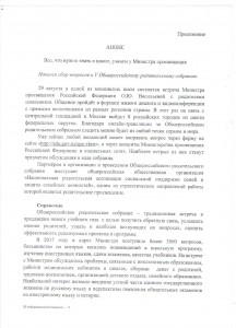 Общероссийское родительское собрание1 (1)